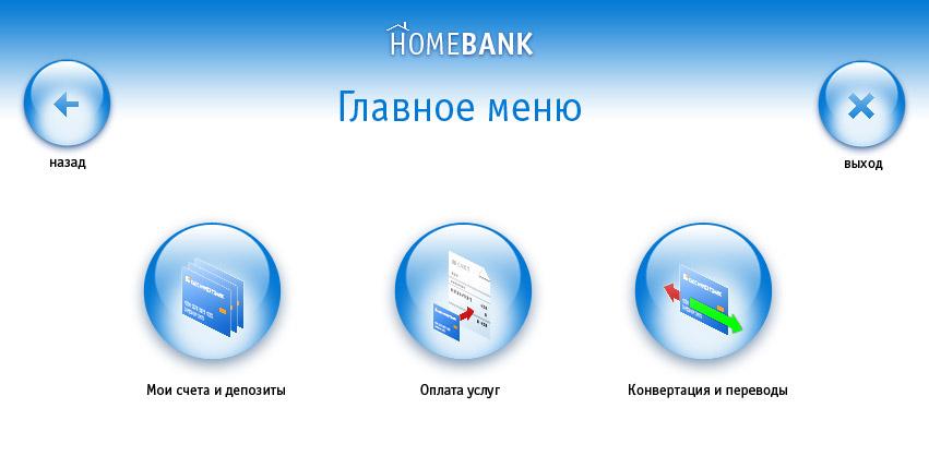 Концепция интерфейса интернет-киосков Хоумбанка