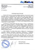 Рекомендательное письмо от ТОО «Ак Жайык»