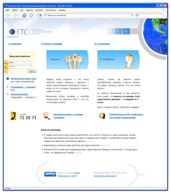 Сайт компании 'СТС'