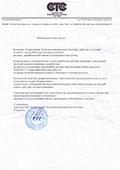 Рекомендательное письмо от компании «СТС»