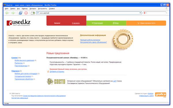 Сайт Used.kz