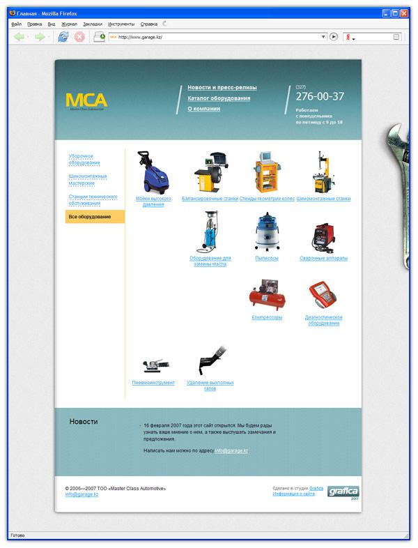 Сайт MCA