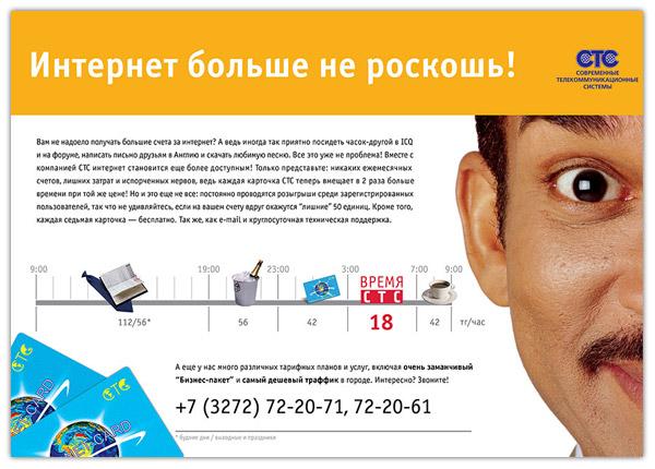 Плакат А4 для СТС
