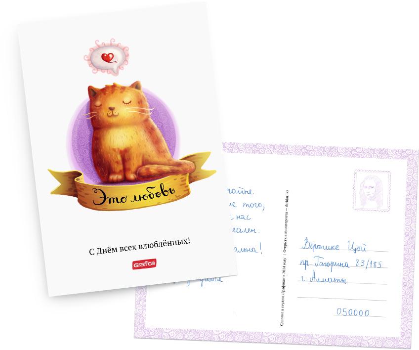 Открытка на День святого Валентина (14 февраля) и казахстанский День Любви (15 апреля)