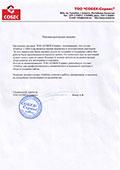 Рекомендательное письмо от компании «Собек Сервис»