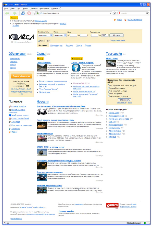 Новый сайт Колёс