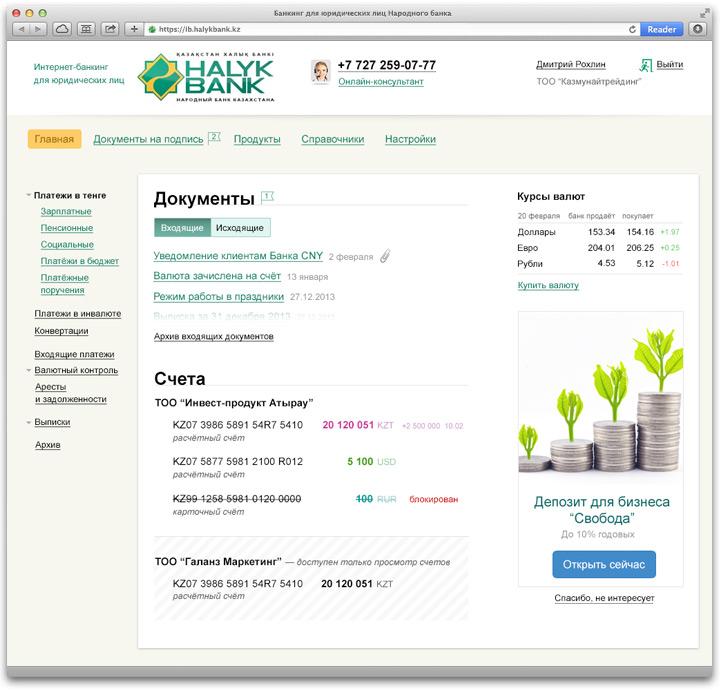 Подать заявку на рефинансирование в сбербанк