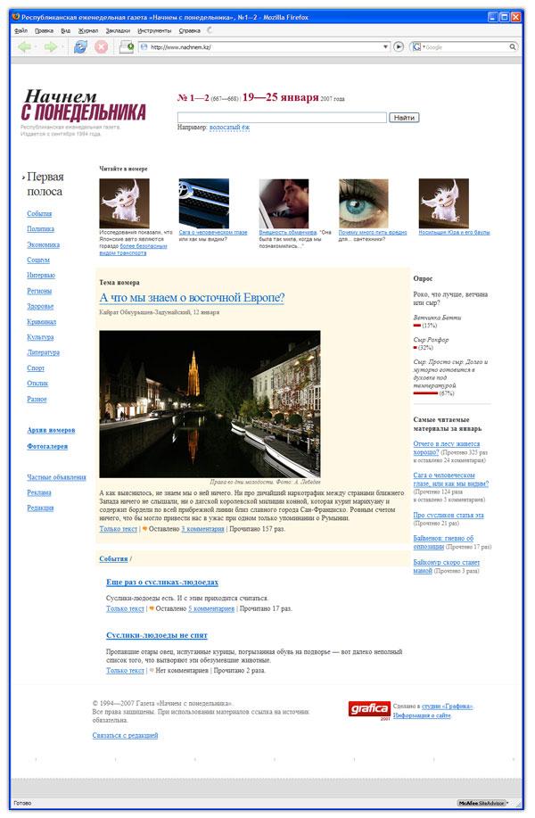 Сайт газеты 'Начнем с понедельника'