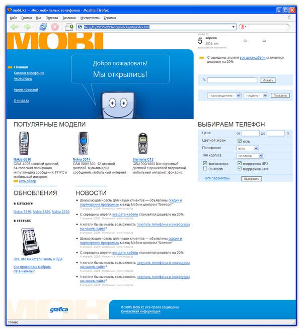 Дизайн сайта MOBI.kz